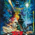 Godzilla vs. Space Godzilla (Toho, 1994) - Noriyoshi Ohrai Painting