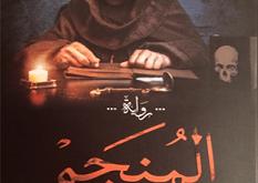 رواية المنجم - محمد رجب