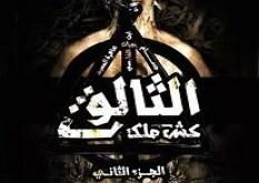 رواية الثالوث (كش ملك الجزء الثاني) – أحمد شوقي