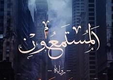 رواية المستمعون - ساحر الكتب