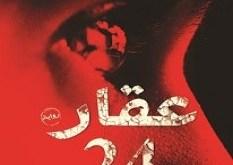رواية عقار 24 – مهاب ترجم