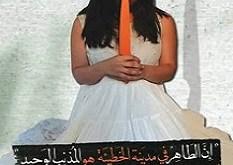 رواية انتحار برائحة القرنفل - عمرو الجندي