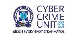 Η Δ.Η.Ε ενημερώνει του πολίτες για την αποστολή απατηλών μηνυμάτων σε μεγάλο αριθμό Ελλήνων