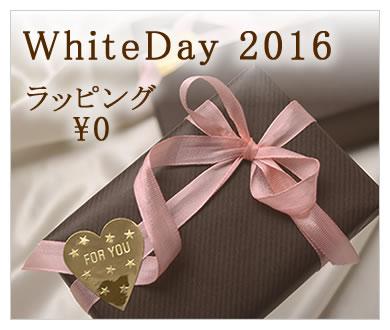ホワイトデー2016