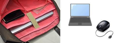 ノートパソコン専用ポケット