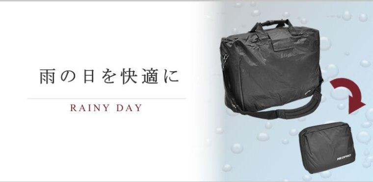 雨の日を快適に過ごすためのバッグ、レインカバー