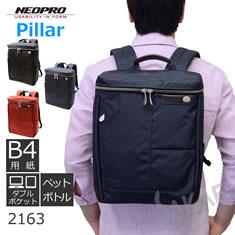 NEOPRO PILLARシリーズ4型