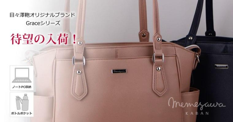 目々澤鞄オリジナルバッグ新作 入荷