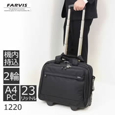 FARVIS ビジネスキャリー 1型