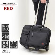 NEOPRO RED ビジネスキャリー 2型