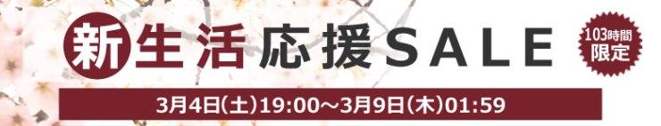 目々澤鞄新生活応援セール・楽天スーパーセール 同時開催!