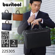 busitool ビジネスバッグ 1型