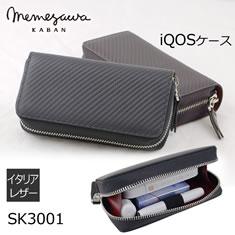 目々澤鞄 IQOSケース 1型