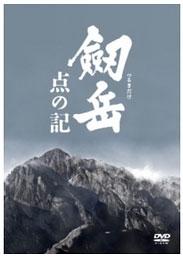 140625劔岳点の記