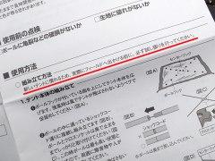 160610横川川テント説明書02