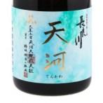 Komachi Shuzō – Nagaragawa 'Tenkawa' –  Junmai Ginjō