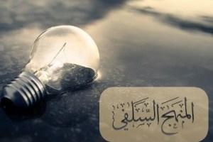 manhaj-salaf