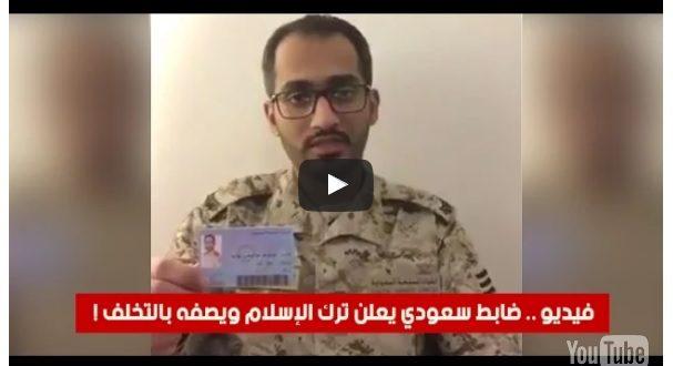 ضابط سعودي ينشق عن القوات المسلحة السعودية لأسباب تتعلق بالحرب على اليمن وقتل المدنيين