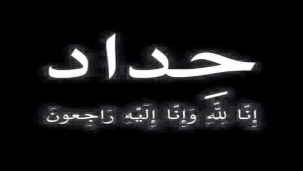 بعد إستشهاده بنيران العناصر الإرهابية مكونات الحراك الجنوبي بشبوة تنعي القائد حسن عبدالله حنشل العولقي ( ابو عبود)