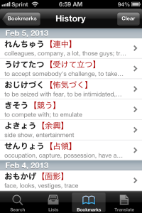 When I have a short amount of time, I study using the iPhone with Midori.  I collect words from reading, listening to music, etc.  There's a flashcard program but it only focuses on single words rather than sentences.