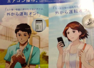 "Find new and fun ways to ""rub up"" against your skill.  I like looking at advertisements--they are designed to get your attention. :)  This is a Japanese ad for air conditioners you can control with your smartphone."