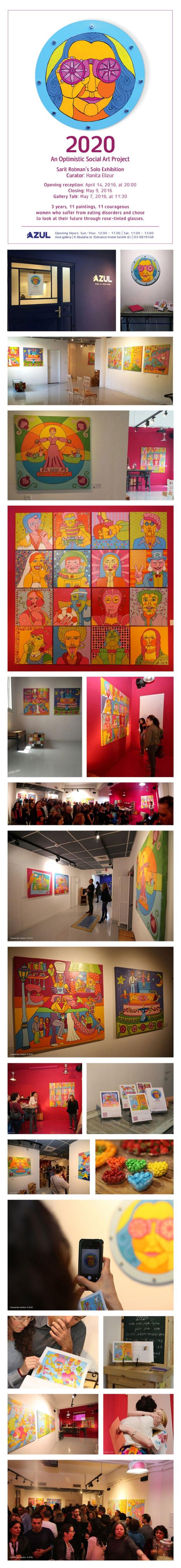 תערוכה-עיצוב-לבלוג-האתר