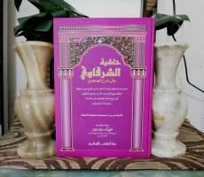 Kitab Hasyiyah asy-Syarqawi 'ala Syarhi al-Hudhudi