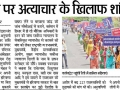Bikaner Bhaskar 26 June 2015 Rally News