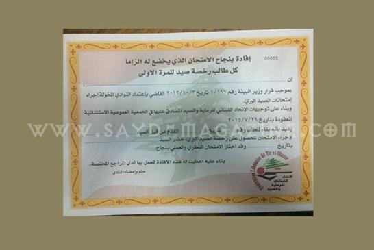 هذه هي خطوات الحصول على رخصة الصيد البري في لبنان