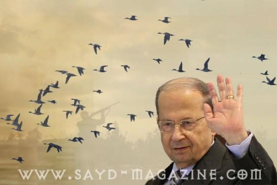 بصمة رئاسية في ملف حماية الطيور المهاجرة وتنظيم الصيد في لبنان