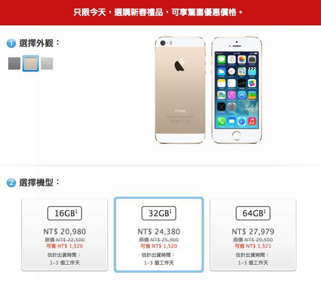 1月10日 台灣APPLE 官網特購日開賣! 已增加開賣商品