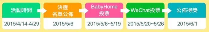 WeChat x BabyHome 讓家中可愛寶寶萌翻全世界