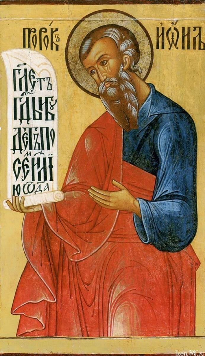 Programme du XXIIème dimanche après la Pentecôte - Saint prophète Joël - Saint Varus - ton 5