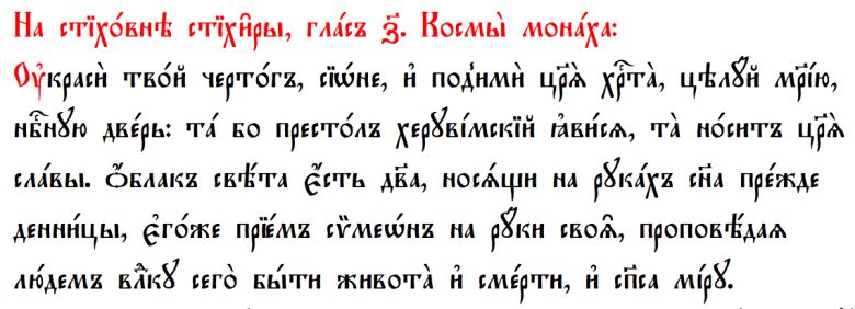 Adorna thalamum en slavon