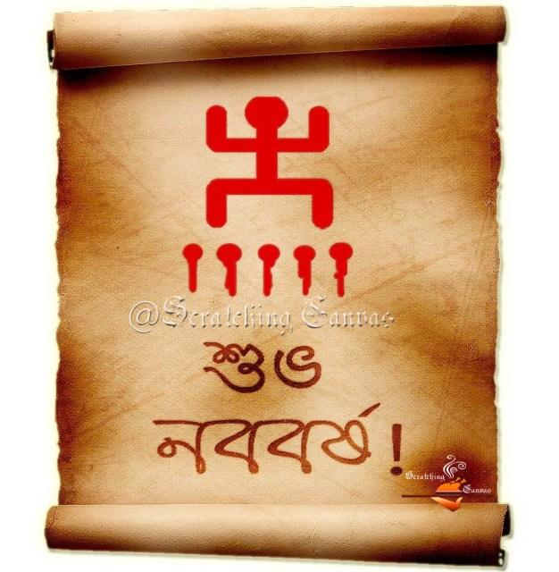 Subho Noboborsho