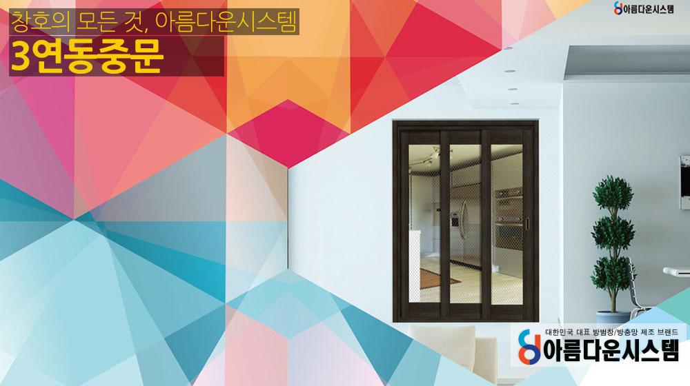 메인 슬라이드 - 3연동중문