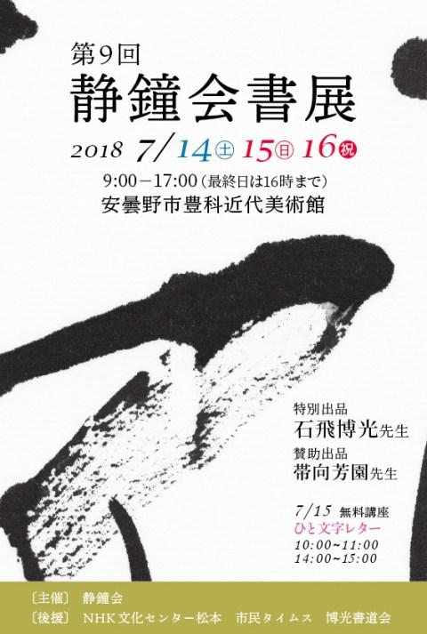 第9回静鐘会社中展ポスター