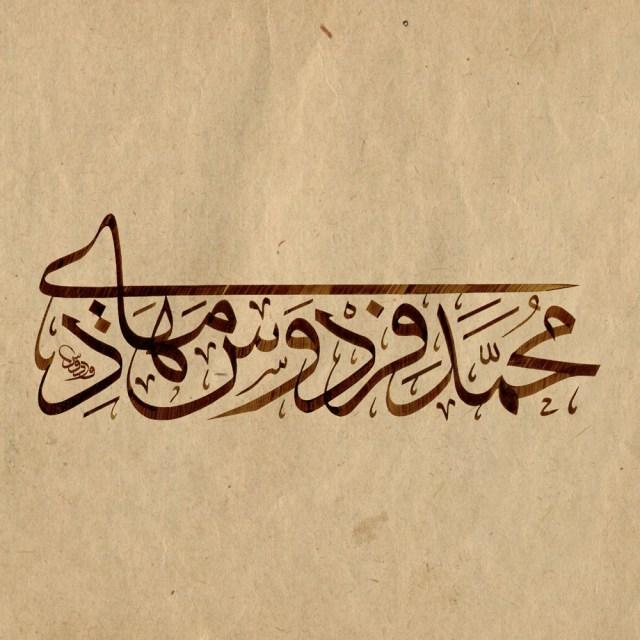 Gambar Kaligrafi Khat Tsuluts (devianart.com)