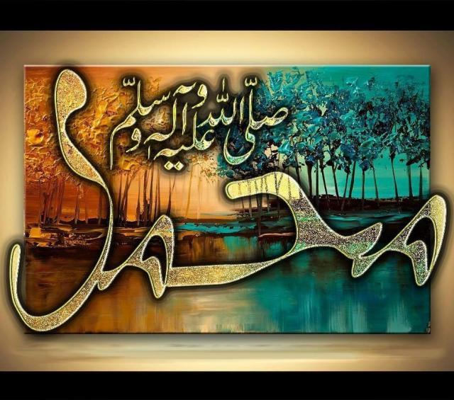 Kaligrafi Nabi Muhammad (pitribe.com)