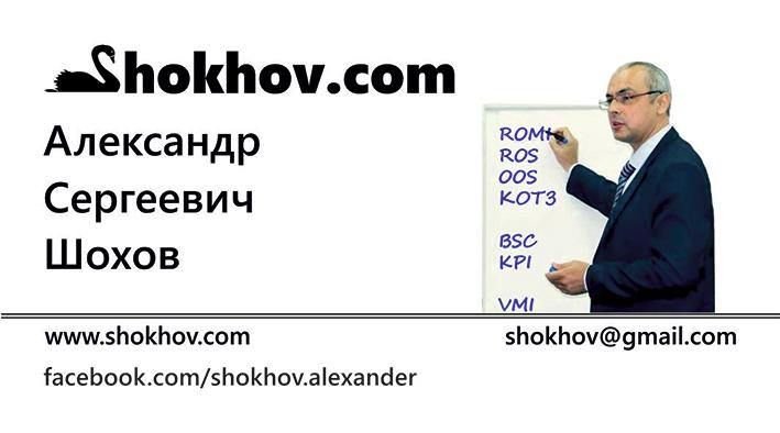 Александр Шохов