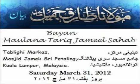 Maulana Tariq Jameel Bayan in Kuala Lumpur Malaysia 31-03-2012