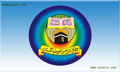 Wifaq ul Madaris Alarbia Pakistan