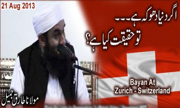 Maulana Tariq Jameel Bayan at Zurich Switzerland on 21st August 2013