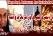 Maulana Tariq Jameel Bayan Muharram Aur Karbala Ka Waqia