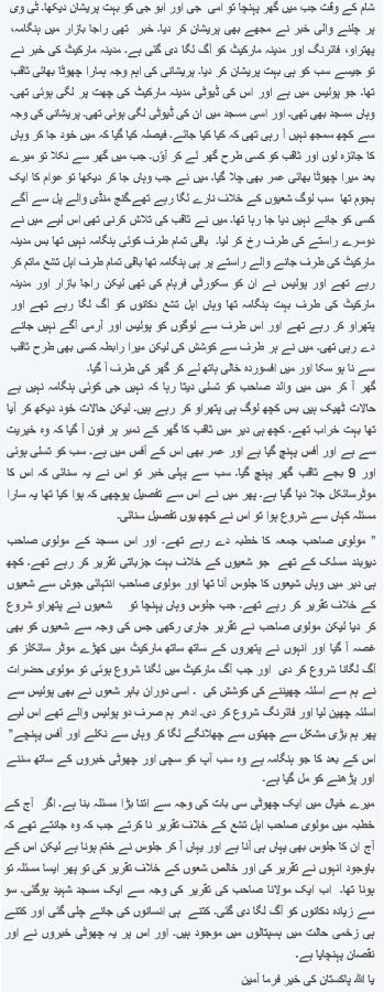 Rawalpindi Incident on Muharram