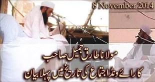 Maulana Tariq Jameel Raiwind Ijtema 2014 Bayan