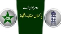Pakistan vs England 2nd ODI Match of 5 Matches Series