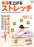 体温を上げるストレッチ