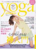 ヨガジャーナル vol.24―日本版 禅入門
