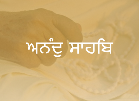 Anand Sahib Path with Katha